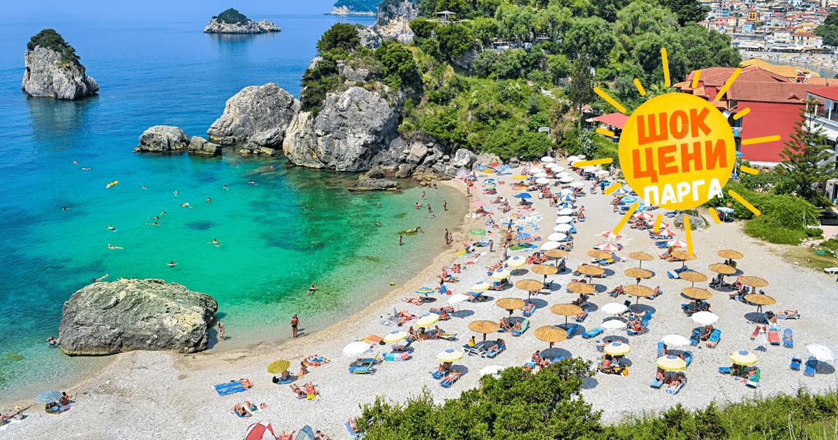 Парга Грција Шок цени